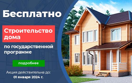 Государственная программа жилищного строительства Свердловской области